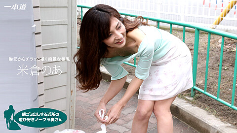 Noa Yonekura Blow Job
